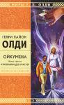 Варианты обложки разных изданий книги Ойкумена